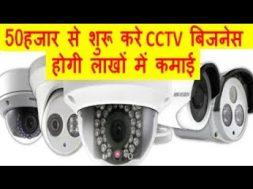 50 हजार से शुरू करे CCTV बिजनेस, होगी लाखों में कमाई CCTV Camera Business
