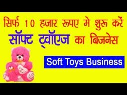 Start soft toys business with ten to fifty thousand rupees earn good income