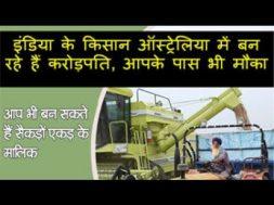 इंडिया के किसान ऑस्ट्रेलिया में बन रहे हैं करोड़पति, आपके पास भी मौका