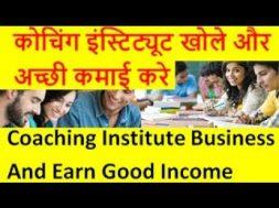 coaching institute business and earn good income कोचिंग इंस्टिट्यूट खोले और अच्छी कमाई करे
