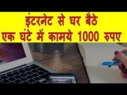 Earn Thousand Rupees in One Hour इंटरनेट से घर बैठे एक घंटे में कामये 1000 रुपए