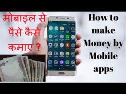 मोबाइल से पैसे कैसे कमाए  – Earn Money Through your mobile