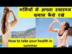 How to take your health in summer  गर्मियों में अपना स्वास्थ्य का ख्याल कैसे रखे