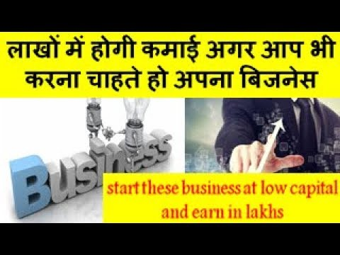 Start these business at low capital and earn in lakhs लाखों में होगी कमाई