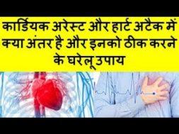 Difference between heart attack and cardiac arrest कार्डियक अरेस्ट और हार्ट अटैक में क्या अंतर है