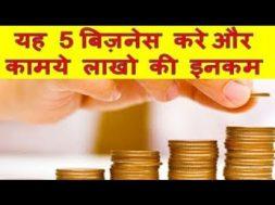 यह 5 बिज़नेस करे  और कामये लाखो की इनकम Most Profitable Business Start In The Village