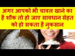 side effects eating for white rice चावल खाने के नुकसान