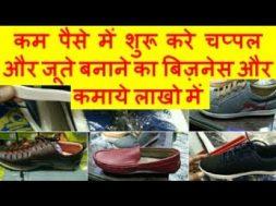 कम पैसे में शुरू  चप्पल और जूते बनाने का बिज़नेस और कमाये लाखो में shoes making business