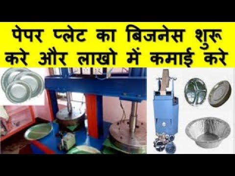 पेपर प्लेट का बिजनेस शुरू करे और लाखो में कमाई करे  paper plate manufacturing business