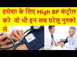 हमेशा के लिए High BP कंट्रोल करे  वो भी इन सब घरेलू नुश्को से  Home Remedies for High Blood Pressure