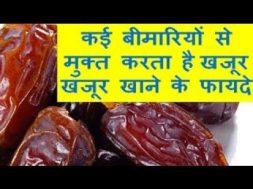 खजूर खाने के फायदे Benefits of Dates, Dates Eating Many Diseases कई बीमारियों से मुक्त करता है खजूर,