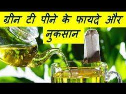 Green Tea Benefits And Disadvantage ग्रीन टी पीने के फायदे और नुकसान