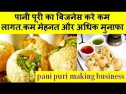 pani puri making business पानी पूरी का बिजनेस करे कम लागत,कम मेहनत और अधिक मुनाफा