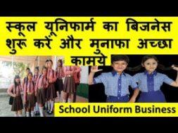 स्कूल यूनिफार्म का बिजनेस शुरू करें और मुनाफा अच्छा  कामये  Starting a school uniform business