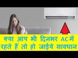 क्या आप भी दिनभर AC में रहते हैं तो हो जाईये सावधान