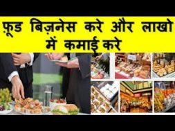फ़ूड बिज़नेस करे और लाखो में कमाई करे Profitable food business