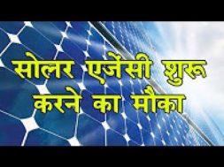 Start Solar Business With Government and Earn Good Profit सरकार दे रही है सोलर बिजनेस करने का मौका
