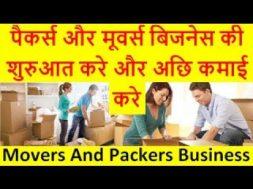 पैकर्स और मूवर्स बिजनेस की शुरुआत करे और अछि कमाई करे Start Movers And Packers Business