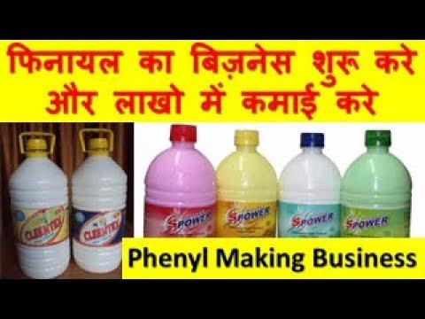 फिनायल का बिज़नेस शुरू करे और लाखो में कमाई करे  Phenyl Making Business
