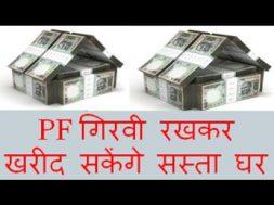 PF गिरवी रखकर खरीद सकेंगे सस्ता घर Buy Low Cast Home Pledge your Pf