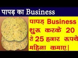 Papad Making Business शुरू करके 20 से 25 हजार रूपये महिना कमाए