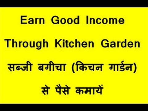 Earn Good Income Through Kitchen Garden सब्जी बगीचा  किचन गार्डन  से पैसे कमायें