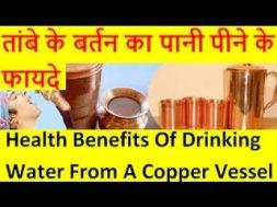 तांबे के बर्तन का पानी पीने के फायदे Health Benefits Of Drinking Water From A Copper Vessel