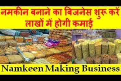 Namkeen Making Business नमकीन बनाने का बिजनेस शुरू करें लाखों में होगी कमाई