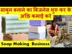 Soap Making  Business साबुन बनाने का बिजनेस शुरू कर के अछि कमाई करे