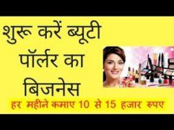 ब्यूटी पार्लर का  बिज़नस  कर  के हर महीने  कमाए 10 से 15 हजार रुपए   beauty parlor business in hindi