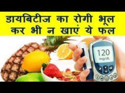 Diabetes Patients Dont Eat These Fruits डायबिटीज का रोगी भूल कर भी न खाएं ये फल