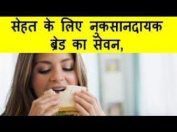 सेहत के लिए नुकसानदायक ब्रेड का सेवनUse Of Harmful Bread For Health