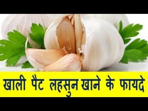 खाली पैट लहसुन खाने के फायदे Benefits of eating empty pat garlic