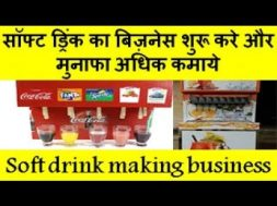 Soft Drink Business in Low Investment and Earn High सॉफ्ट ड्रिंक का बिज़नेस शुरू करे