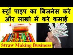 स्ट्रॉ पाइप का बिजनेस करे और लाखो में करे कमाई Straw Making Business