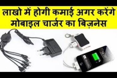 Mobile charger making business लाखो में होगी कमाई अगर करेंगे मोबाइल चार्जर का बिज़नेस