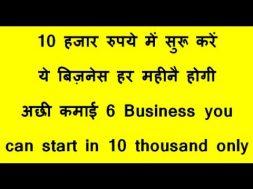10 हजार रुपये में सुरू  करें ये  बिज़नेस हर महीनै होगी अछी कमाई 6 Business you can start in 10 thousa