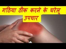 गठिया ठीक करने के घरेलू उपचार Natural Remedies for Arthritis
