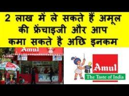 2 लाख में ले सकते हैं अमूल की फ्रेंचाइजी  Amul Offers Franchise Opportunity For New Businessmen
