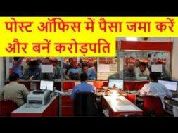 पोस्ट ऑफिस में पैसा जमा करें और बनें करोड़पति Get 1 Crore By Depositing Funds In Post Officee