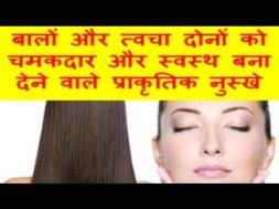 बालों और त्वचा दोनों को चमकदार और स्वस्थ बना देने वाले प्राकृतिक नुस्खे Natural Remedies For Hair An