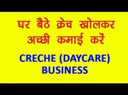Start Creche Day Care Business and earn without going any office   क्रेच खोलकर घर बैठे अच्छी कमाई कर