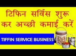 टिफिन सर्विस start your own tiffin business and Earn Good income