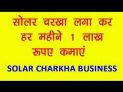 Earn 1 Lakh Per Month By investing in Solar Charkha Business