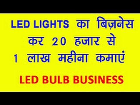 Earn 20 Thousand To 1 Lakh Per Month By starting LED Lights Busines