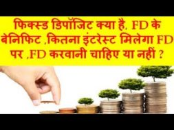 FD Benefits | Rate of Interest on FD | FD Need to create or not? Complete Guide