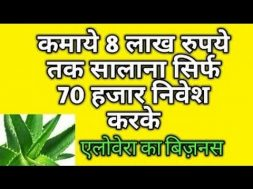 Harish dhandev feom jodhpur earning 1 5 to 2 cr pear year by doing business of alovera