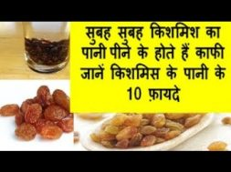Wonderful benefits of drinking Raisins (Kishmish) water in the early morning
