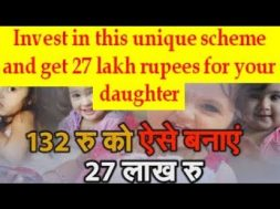 Invest in this unique scheme and get 27 lakh rupees for your daughter