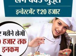 Earn 20 thousand per month By Investing 20 thousand on Home based goods Business in hindi